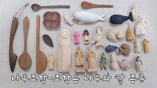 [목공-우드카빙]나무조각-조각용 나무와 조각용칼 종류(…