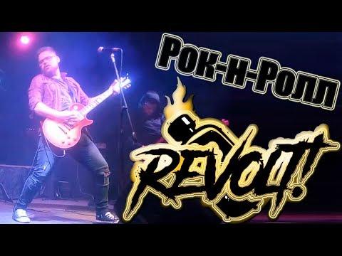 Смотреть клип REVOLT! - РОК-Н-РОЛЛ (г.Орёл) LIVE онлайн бесплатно в качестве