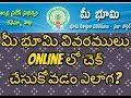 మీ భూమి వివరములు Online లో చెక్ చేసుకోండి - Government of Andhra Pradesh