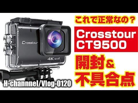 crosstour アクションカメラ ファームウェア