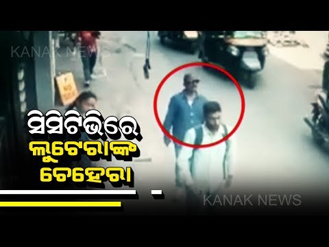 Rourkela Bank Loot: Exclusive CCTV Footage