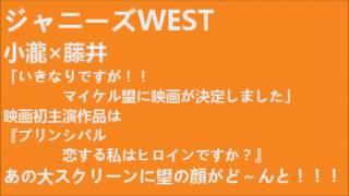 ジャニーズWEST小瀧望映画初主演作品 「プリンシパル恋する私はヒロイン...