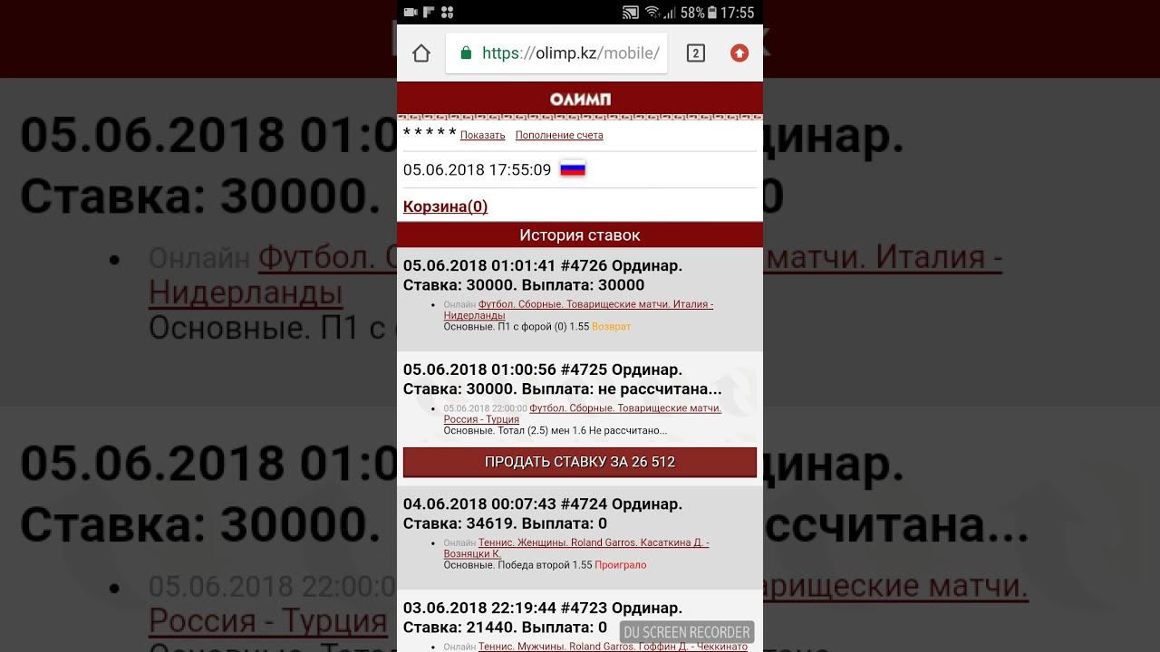 на россия онлайн 1 ставки