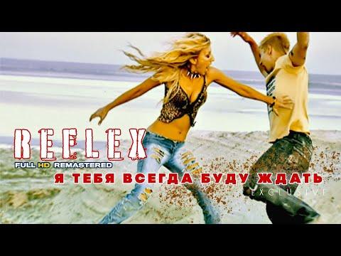 REFLEX — Я тебя всегда буду ждать (Full HD Remastered Version)