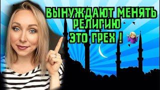 О принуждении к смене религии в Турции \ GBQ blog