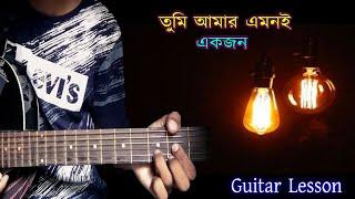 tumi-amar-emoni-ekjon-easy-guitar-chords-lessons-tutorial-cover-sd-raj