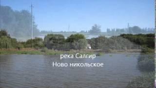 КРЫМ  степь и море(, 2014-04-08T09:28:03.000Z)