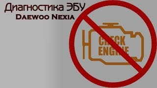Diagnostika ECU Daewoo Nexia