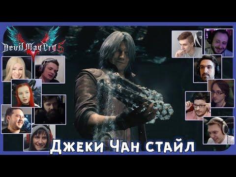 "Реакции Летсплейщиков на Нунчаки ""Вожак Церберов"" из Devil May Cry 5 thumbnail"