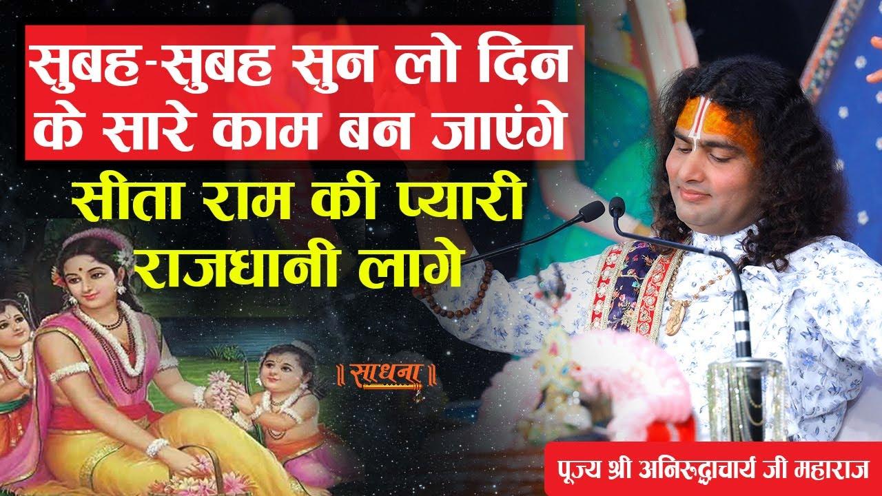 सीता राम की प्यारी राजधानी लागे। पूज्य श्री अनिरुद्धाचार्य जी महाराज। Sadhna Bhajan