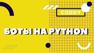 Чат боты на Python - Разрабатываем свои чат-боты на популярнейшем языке программирования!