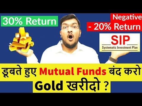 Exit From All Mutual Funds And Start Investing In Gold ? 30% Return In Gold Should You Invest ?