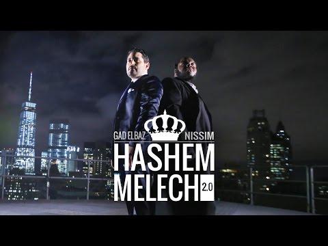 גד אלבז וניסים ה' מלך Gad Elbaz and Nissim - Hashem Melech 2.0