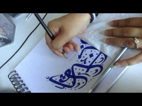 Ramadan Mubarak - Calligraphy Speed Art