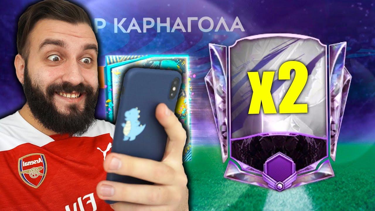 ПОЙМАЛ 2 КУМИРА СОБЫТИЯ КАРНАГОЛ в ФИФА МОБАЙЛ!