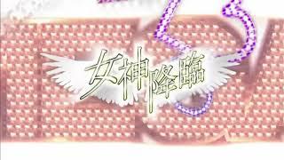 女神降臨 #133 RaMu IV OP megamikourin. 女神降臨 #116 東城りお IV OP...