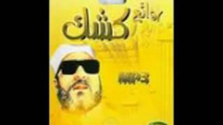 اسلام استاذ امريكي نصراني على يد الشيخ كشك
