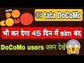 अब tata DoCoMo ने भी बदल दिए recharge plans || tata docomo new validity recharge plans