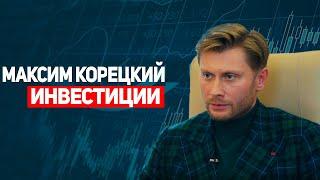 Максим Корецкий: Управление инвестициями, Цели на 50 лет. Советы предпринимателям