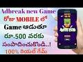 Play Adbreak game and earn unlimited Paytm cash || in Telugu || Kgn Technical
