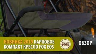 НОВИНКА 2019! Карповое компакт кресло FOX EOS ОБЗОР