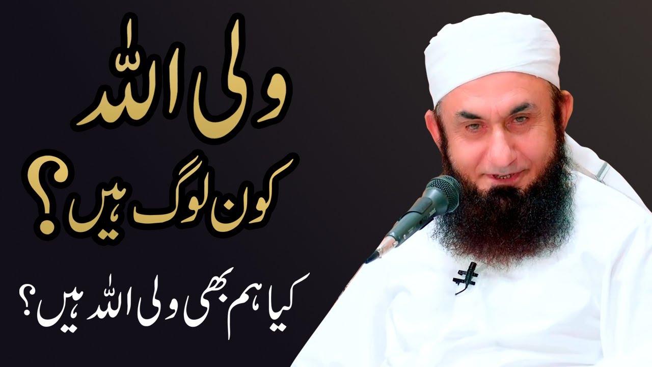 Wali u Allah Kon Log Hain? - Molana Tariq Jameel Latest Bayan 10 June 2021