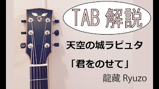 TAB解説 [君をのせて]井上あずみ Fingerstyle Solo Guitar By龍藏Ryuzo thumbnail