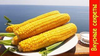 рецепт как сделать мягкую кукурузу
