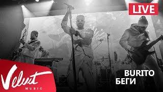 Смотреть клип песни: Burito - Беги