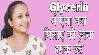 Skin Brightening face pack with Glycerin in Hindi Kaur Tips