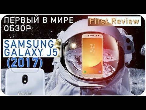 Обзор Samsung Galaxy J5 (2017) ПЕРВЫЙ В МИРЕ ОБЗОР