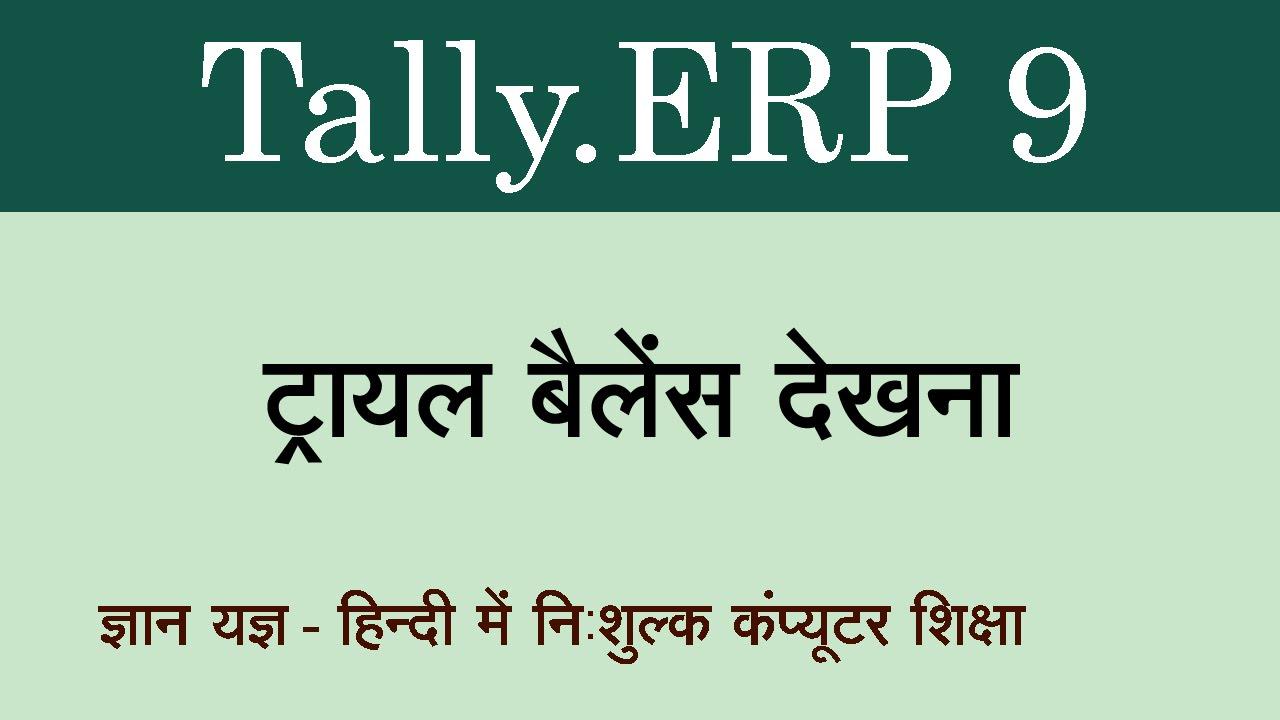 trial balance pdf in hindi