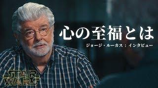 【翻訳】ジョージ・ルーカス