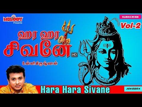 Hara Hara Sivane Vol 2 | Shivarathri Songs | Sivan Songs | Unnikrishnan |