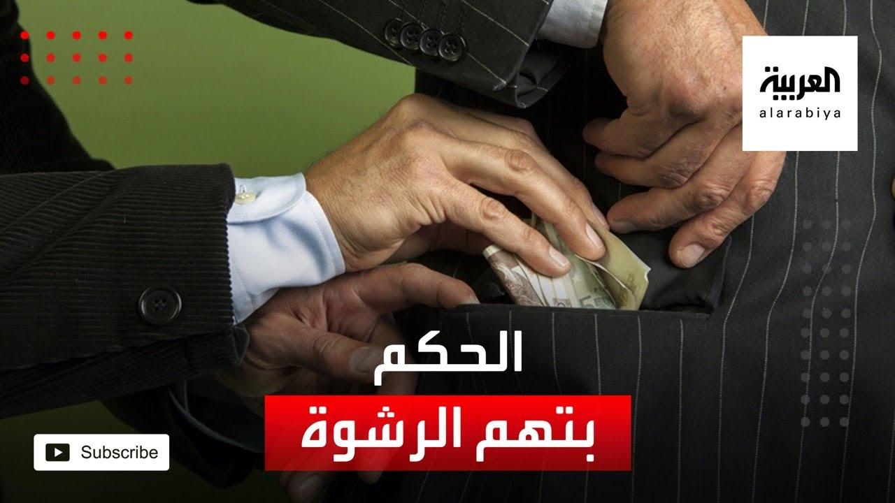 #نشرة_الرابعة | أحكام ضد موظفين في 3 وزارات سعودية بتهم رشوة واستغلال النفوذ الوظيفي  - نشر قبل 1 ساعة