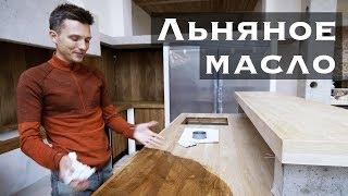 Смотреть видео Столешница для кухни из дерева