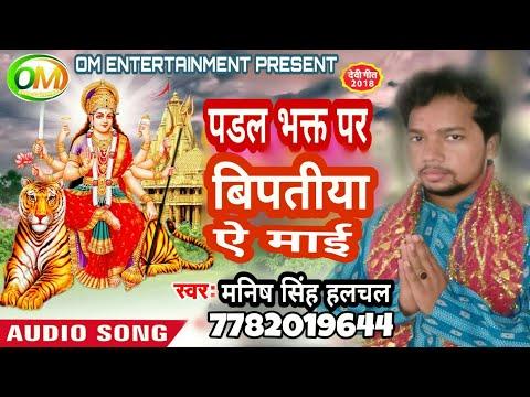 Devi Geet!पडल भक्त पर बिपतीया!Padal bhakat par Bipatiya!bhakti song 2018!Manish singh halchal