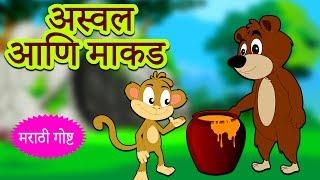 अस्वल आणि माकड - The Bear And The Monkey | Marathi Goshti | Marathi Story for Kids | Koo Koo TV