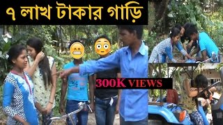 latest bangla comedy new mojibor 7 LAKH TAKAR GARI domfata hasir video