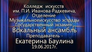 Гос.экзамен. Эстрадное пение. Вокальный ансамбль.Выпуск 2017