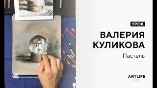 Открытый урок по пастели. Рисуем снежный шар с Валерией Куликовой