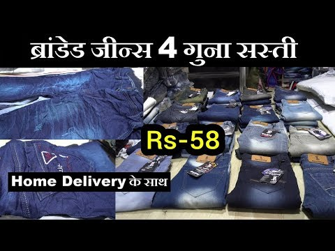 Wholesale jeans market,jeans wholesale,branded jeans,manufacturing,factory,cheap price,gandhi nagar