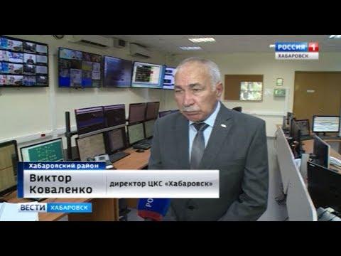 """Центр космической связи """"Хабаровск"""""""