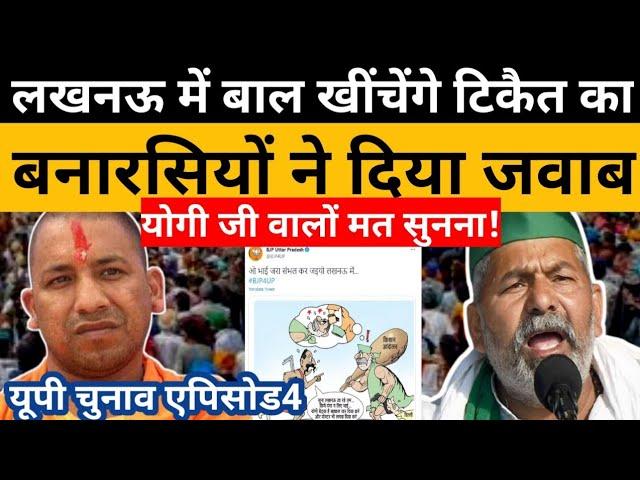 लखनऊ आने पर राकेश टिकैत का होगा ये हाल, इसपर सपाई भड़के तो कह दी योगी से बड़ी बात! || UP Election Ep4