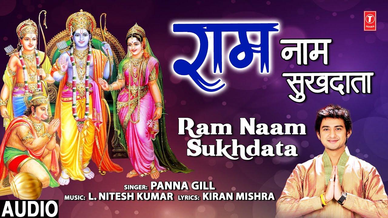 Ram Naam Sukhdata I Ram Bhajan I PANNA GILL I Full Audio Song