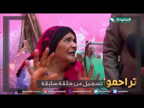 تراحموا - العيد 2019 - الحلقة الأولى