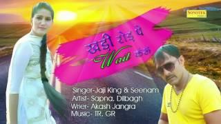 Khadi Road Pe Wait Karu | Sapna Chaudhary, Dilbagh | Jaji King, Seenam Katholic | Haryanvi Song