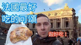 去巴黎吃可頌 - 法國最好吃的可頌