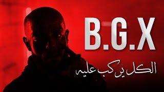 BGX - حاكم البلاغة