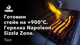 Жарим стейк на 900C. Керамическая горелка гриля Napoleon P500 в действии.